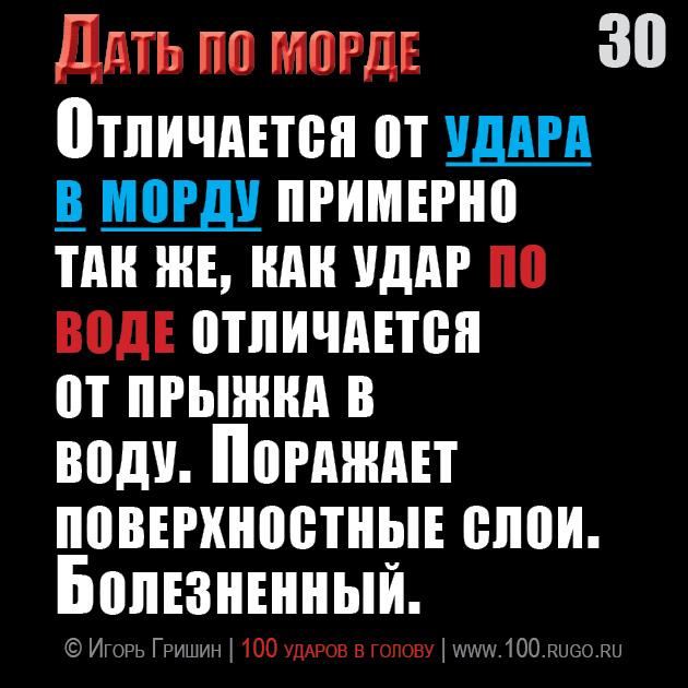 100 русских ударов голову, удар номер 30